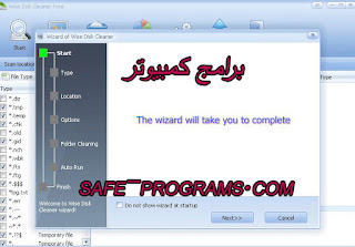 wise disk cleaner free download