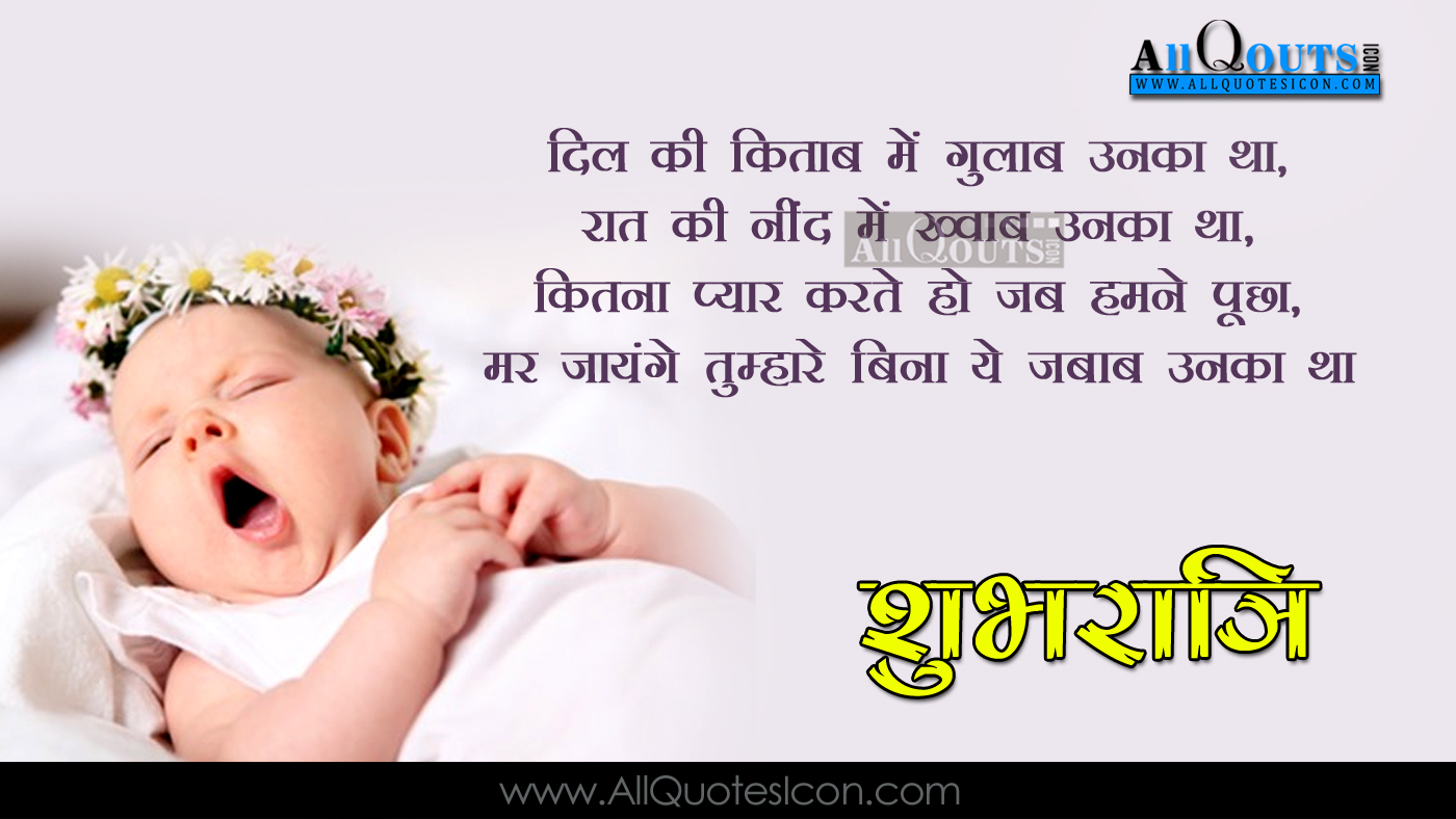 Hindi Good Night Shayari Images Famous Hindi Shayari Greetings For