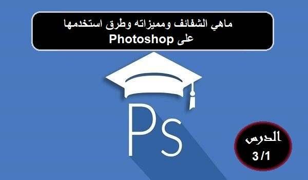 الدرس 3/1: كيفية استخدام الشفائف وإضافة التأثيرات في فوتوشوب