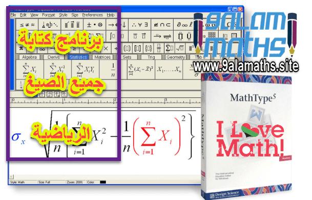 برنامج mathtype لكتابة المعادلات الرياضية أو اي صسغة في الرياضيات تحميل مباشر