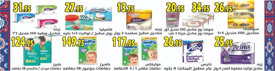 عروض الفرجانى من 11 مايو حتى 25 مايو 2019 رمضان