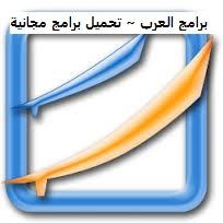 تنزيل برنامج Foxit PDF Reader لقراءة مستندات البي دي اف