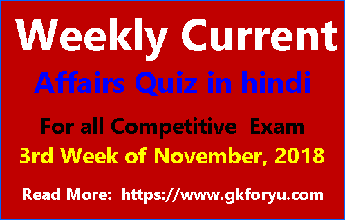 Current Affairs Quiz 3rd Week November 2018