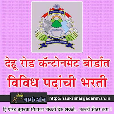 dehu road cantonment, government jobs, defense jobs,