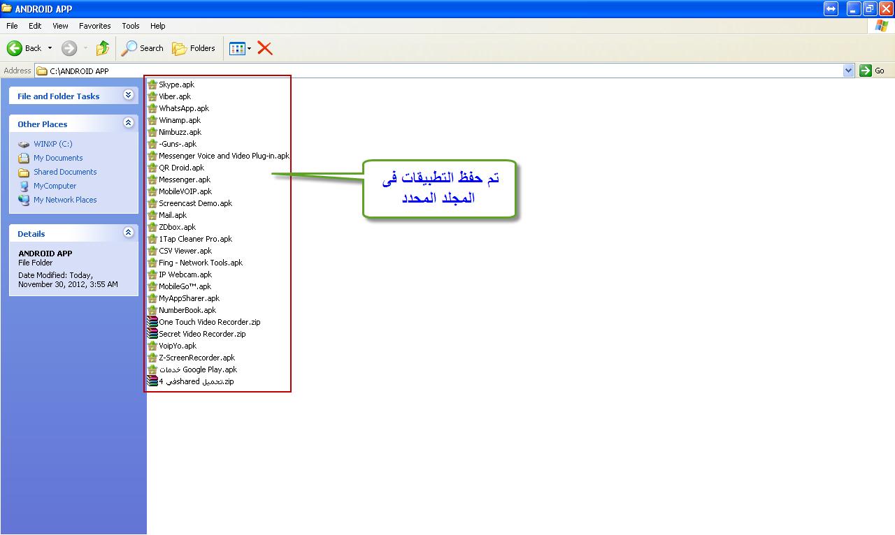 نسخة احتياطية للاندرويد,لحفظ الرسائل للاندرويد,لحفظ الاسماء على الكمبيوتر,استرجاع التطبيقات