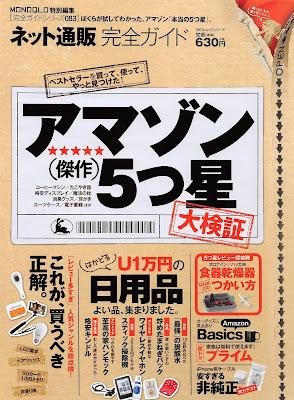 アマゾン(傑作) 5つ星 大検証 (完全ガイドシリーズ083) raw zip dl