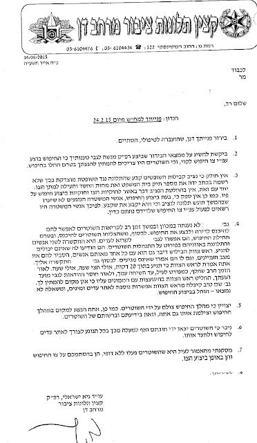 """תגובה מטויחת רפ""""ק גיא ישראלי"""