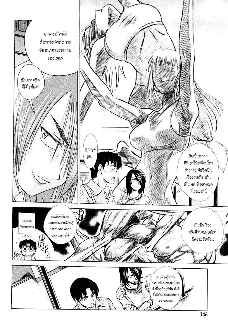Mouhitsu Hallucination - หน้า 20