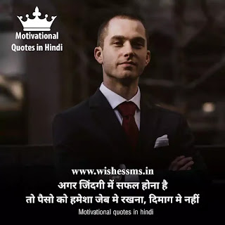 business motivational quotes in hindi, business motivational quotes hindi, motivational quotes in hindi for business, motivational quotes for business in hindi, business success quotes in hindi, business motivational quotes success in hindi, motivational quotes for mlm business in hindi, motivational quotes for business success in hindi, business inspirational quotes in hindi, motivational sms hindi business, business motivation status hindi