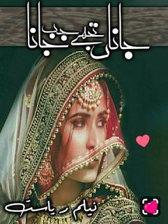 jaana tujhe jab jana complete novel download By Neelam Riasat,urdu novel Janan Tujhe Jab Jana .Janan Tujhe Jab Jana  pdf