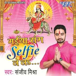 Maiya Sang Selfie Le La - Sanjeev Mishra Bhojpuri music album