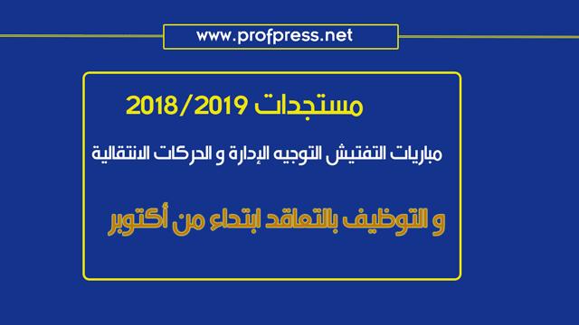 جديد مباريات التفتيش التوجيه الإدارة و الحركات الانتقالية ابتداء من هذا الموسم 2019-2018