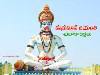 Hanuman jayanthi Telugu Wishes