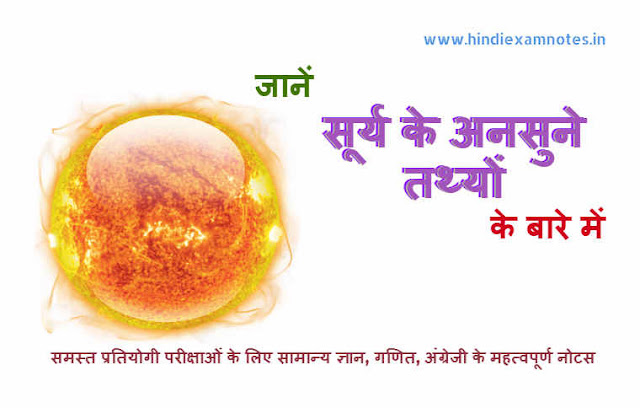 Know About the Unheard Facts of the Sun
