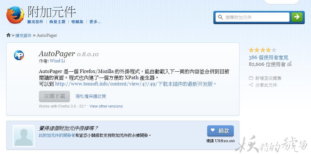 1 - [Firefox] 別再用手機看漫畫啦!讓AutoPager幫你自動翻頁吧!