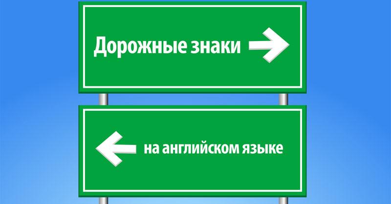 Правила дорожного движения в америке на русском языке