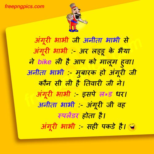 Double Meaning Hindi Jokes | Funny Hindi Jokes