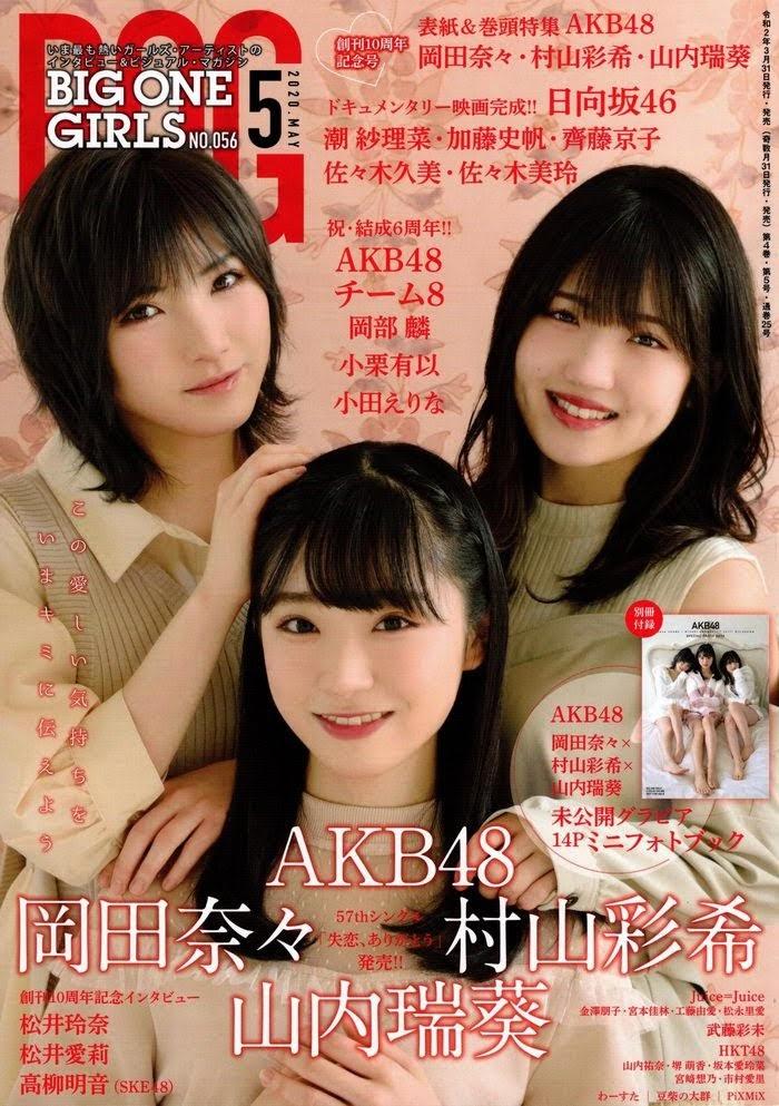 [BIG ONE GIRLS] 2020.05 No.056 岡田奈々 山内瑞葵 村山彩希 - idols