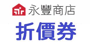 永豐商店/折價券/優惠碼/折扣碼/coupon