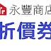 【永豐商店】折價券/優惠碼/折扣碼/coupon 3/1更新