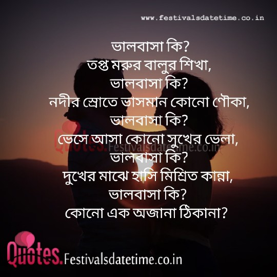 Instagram and Facebook Bangla Love Shayari Status Free Download and share
