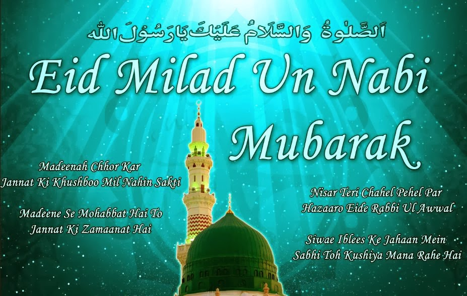 Eid Milad-un-Nabi 2014 sms text message wishes in English Hindi with images pictures Greetings card and HD wallpaper.