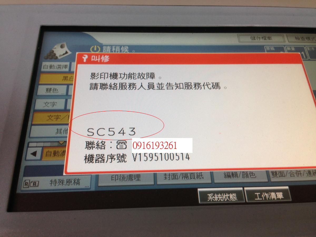 影印機介紹RICOH: SC543 故障碼Ricoh MPC3300彩色影印機維修紀錄