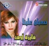 Fayza Ahmad-Sa3ban 3alaya