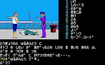 613221-hokkaido-rensa-satsujin-okhotsk-ni-kiyu-pc-88-screenshot-the.png