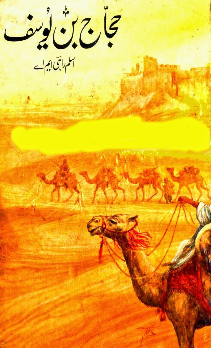 Hujjaj Bin Yousuf By Aslam Rahi