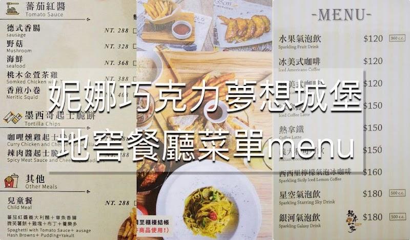 妮娜巧克力夢想城堡地窖餐廳菜單menu