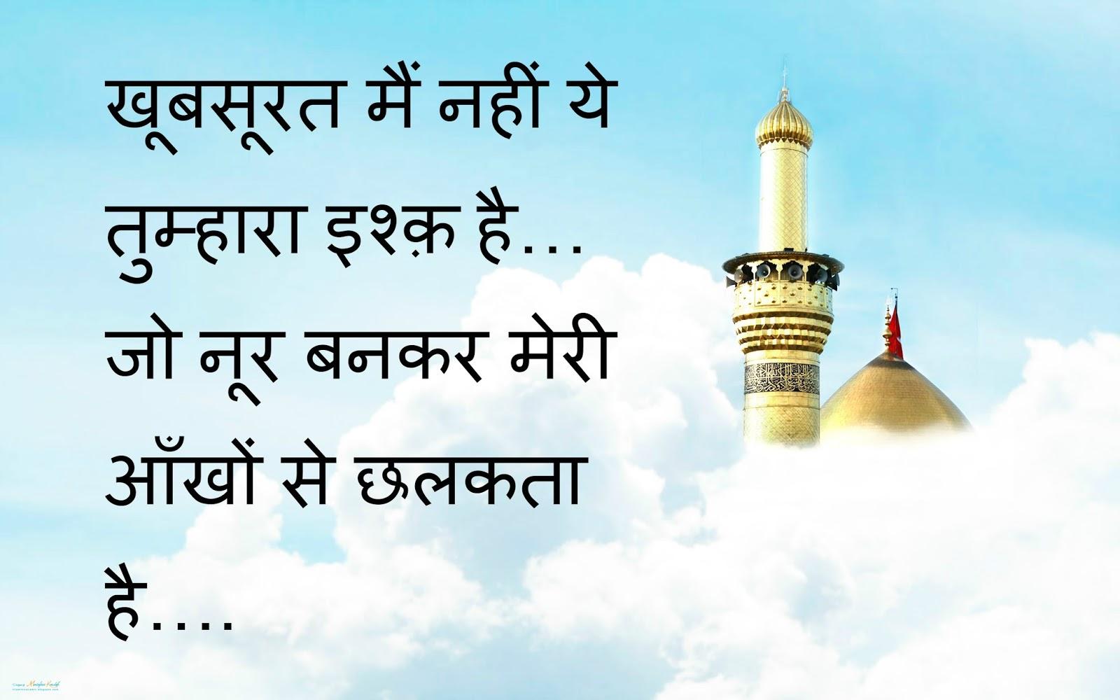 Hindi Shayari Images Wallpapers For Facebook