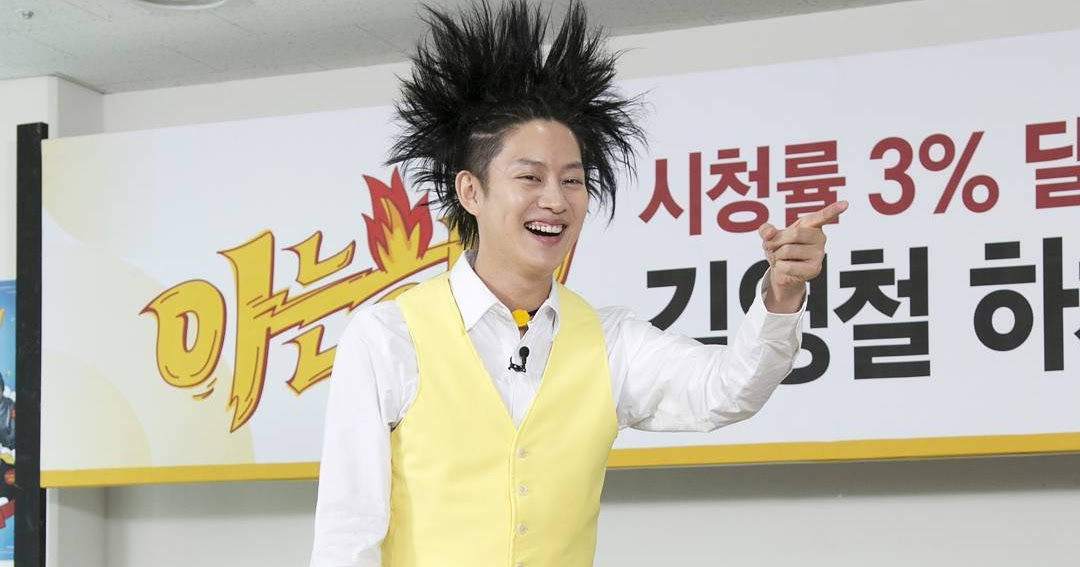 Heechul Shows Up In Outrageous Hairstyle On Knowing Bros