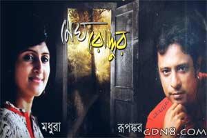 Na Bola Kotha - Megh Roddur - Madhuraa & Rupankar