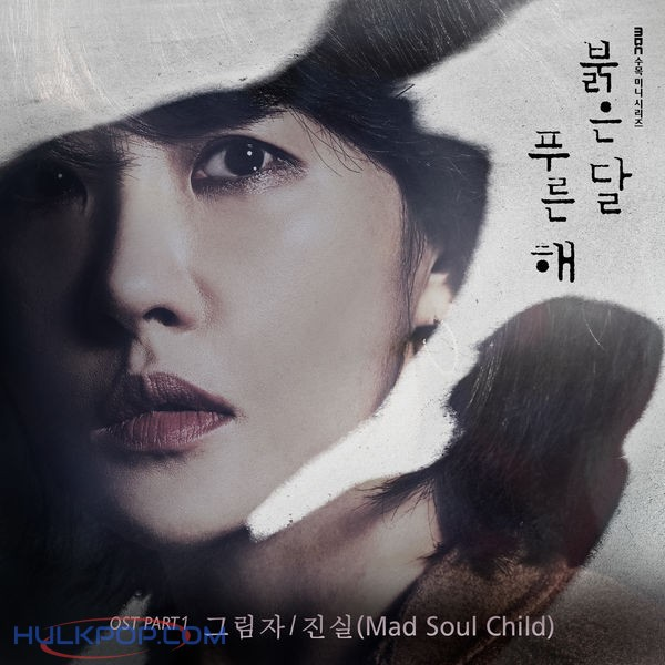 Jinsil – Children of Nobody OST Part.1