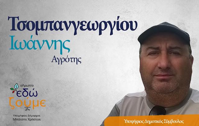 Ιωάννης ΤΣΟΜΠΑΝΓΕΩΡΓΙΟΥ