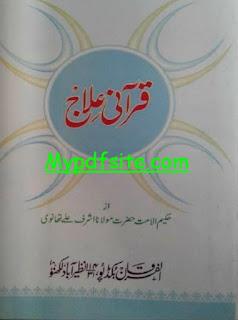 Qurani ilaaj