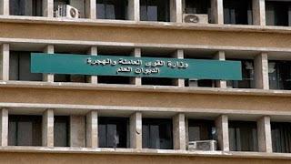 وظائف وزارة القوي العاملة المصرية  في جميع التخصصات