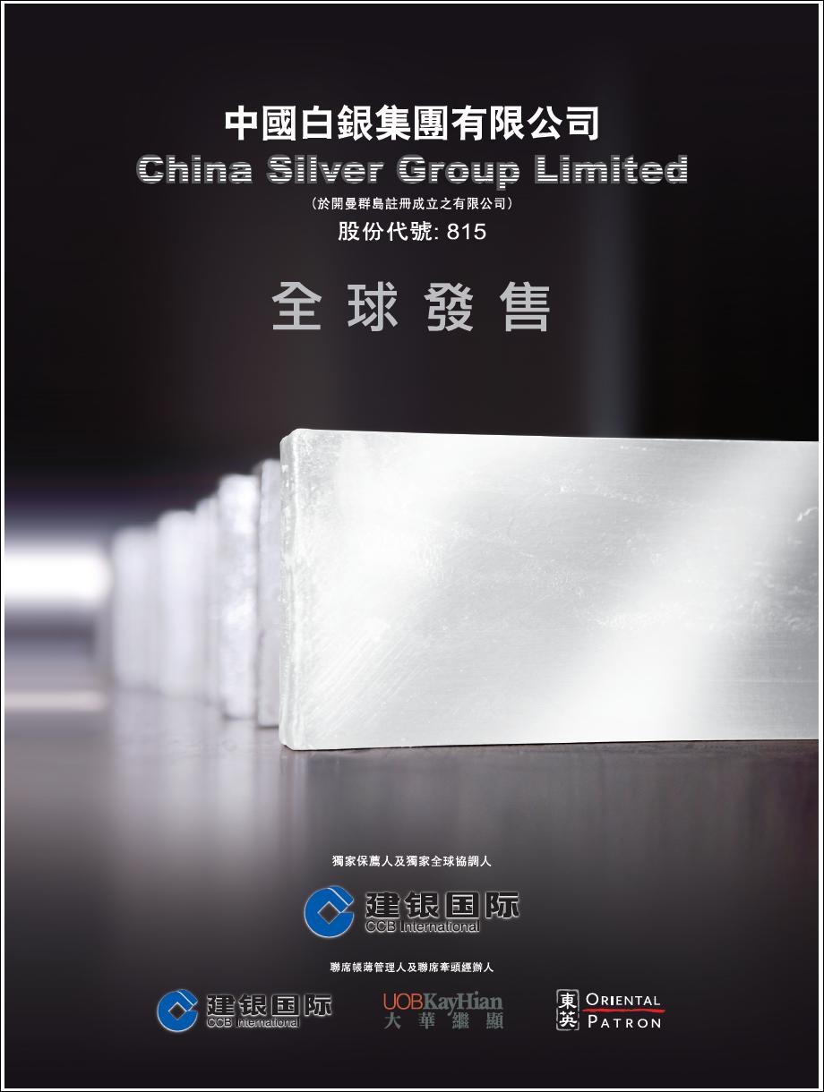 「貝沁才」© 交流室: 香港新股上市分析: 中國白銀集團有限公司(00815)