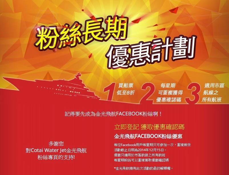 車票 Tickets : 金光飛航「Facebook 粉絲優惠」(2014.09.15-12.15)