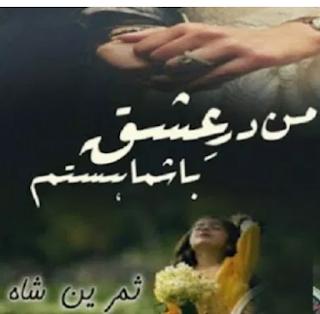 Man Dar E Ishq Bashama Hastam