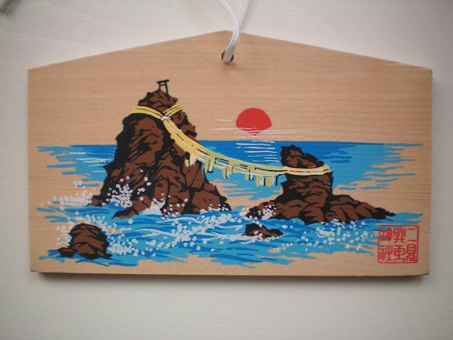 Tablilla de Meoto Iwa