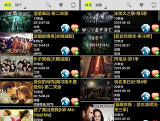 韓風影視劇 App