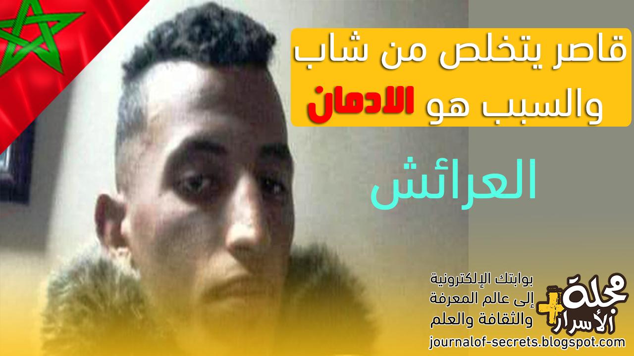 عاجل العرائش: قاصر يتخلص من شاب والسبب هو الادمان - اخبار المغرب