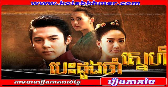 បេះដូងចាំស្នេហ៍ - Besdong Cham Sne