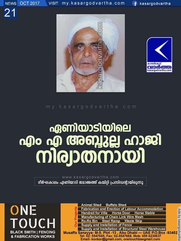 MA Abdulla Haji Eniyadi passes away