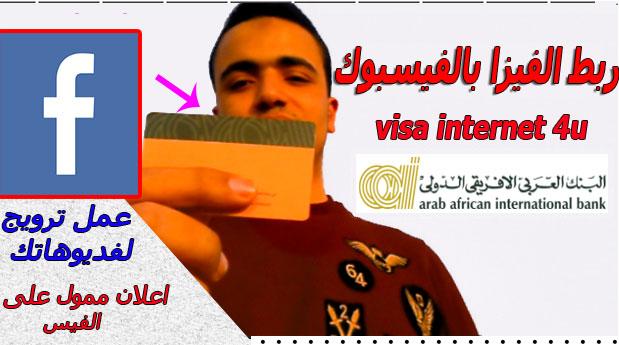 طريقة ربط فيزا البنك العربى الأفريقي بالفيسبوك لعمل إعلان ممول أو ترويج لصفحة الفيسبوك