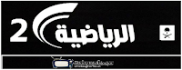 تردد قناة السعودية الرياضية 2 hd الجديد