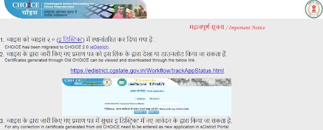 Birth Certificate Chhattisgarh