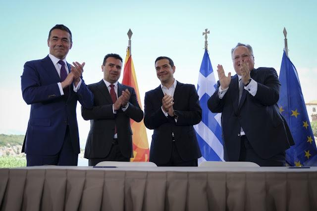 Κριτική ανάλυση συμφωνίας μεταξύ Ελλάδος - FYROM
